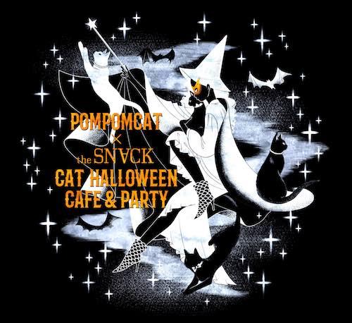 一夜限りの猫ハロウィンパーティー