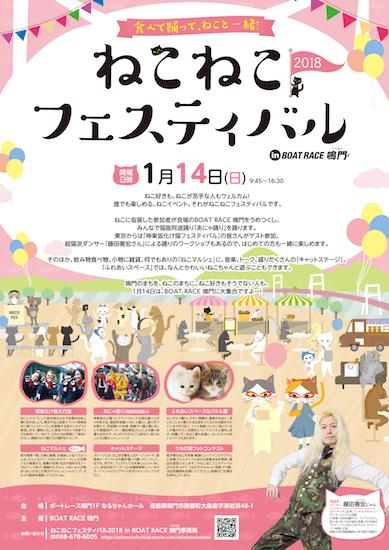 ねこねこフェスティバル2018 in BOAT RACE 鳴門(にゃると)〜食べて踊って、ねこと一緒!〜