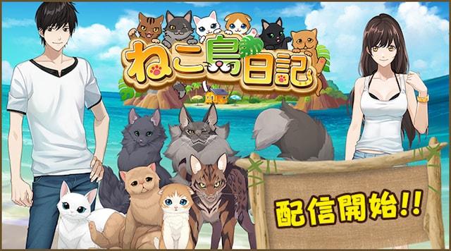スマートフォン向けの新しいパズルゲーム「ねこ島日記」
