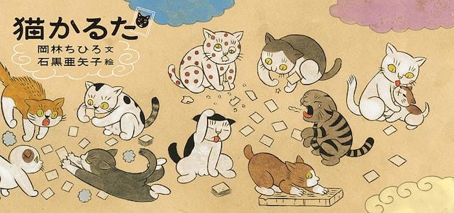 岡林ちひろ/文 石黒亜矢子/絵『猫かるた』(白泉社)