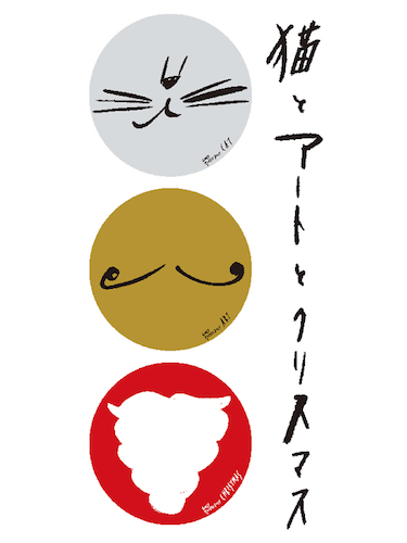 銀座 蔦屋書店のクリスマスイベント「猫とアートとクリスマス」