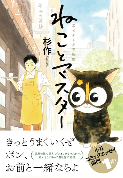 喫茶店のマスターと看板猫・ポンの物語を描いた漫画「ねことマスター 幸せをよぶ看板猫」