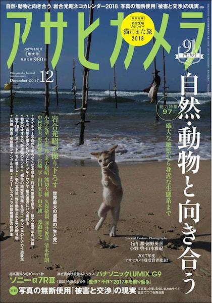 雑誌「アサヒカメラ」2017年12月号