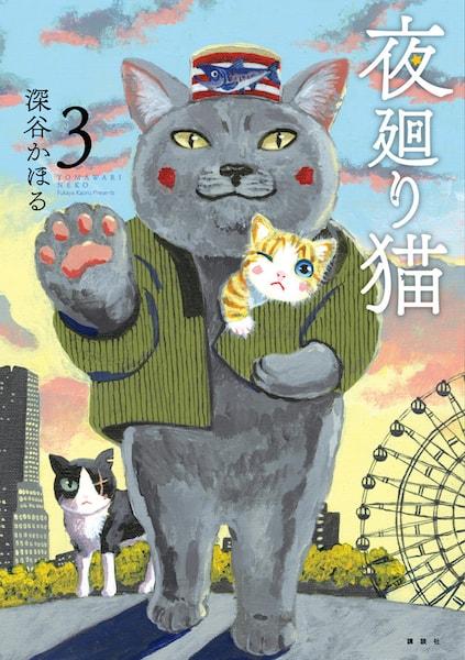 深谷かほる作、夜廻り猫の単行本第3巻