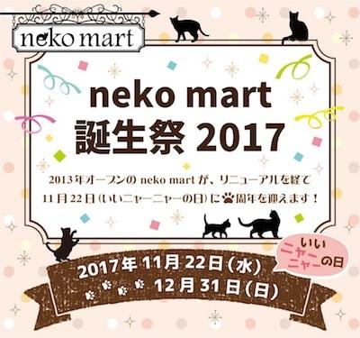 neko martネコマート 誕生祭 2017~いいニャーニャーの日~
