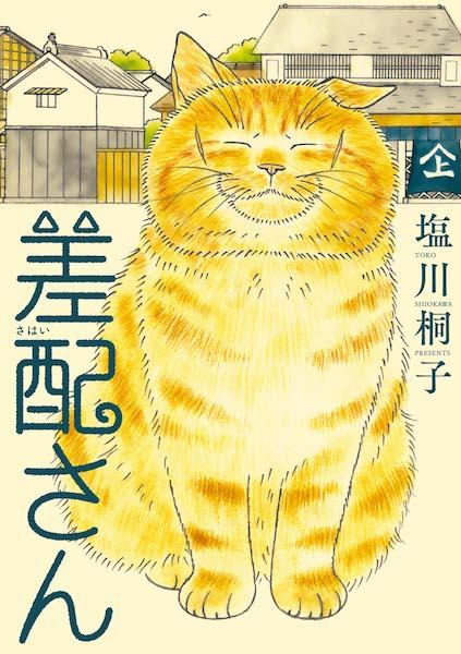 猫が主人公のマンガ「差配さん」