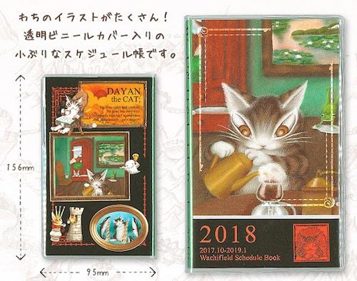 猫のダヤン、WFスケジュール2018