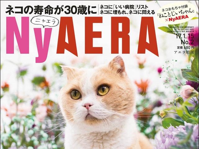 雑誌AERAの猫版「NyAERA(ニャエラ)」が今年も発売決定、猫の写真を募集中