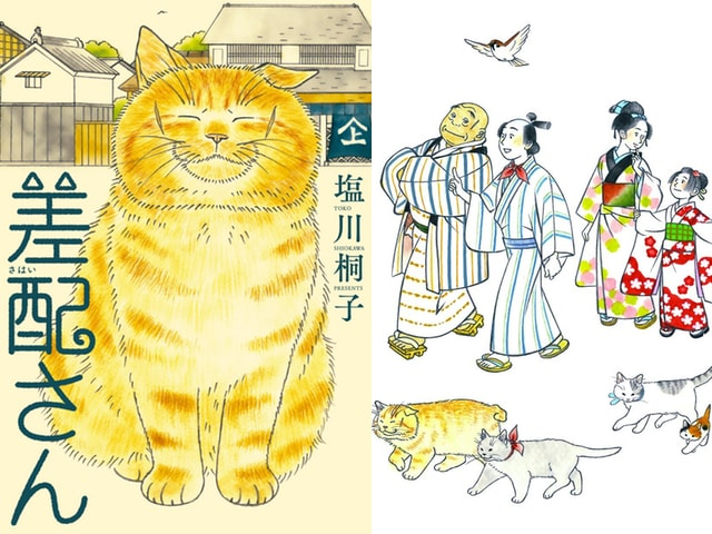 擬人化した猫を通じて江戸の情緒や人情を描いたマンガ「差配さん」