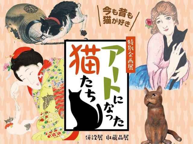 江戸から近現代までの美術作品展「アートになった猫たち」とちぎ蔵の街美術館で開催中