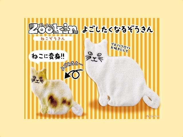 ぞうきんの汚れがネコの柄になる!動物ぞうきん「zookin」が登場