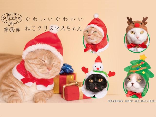 今年の冬はニャンタクロースになるニャ!猫のかぶりものシリーズ最新作