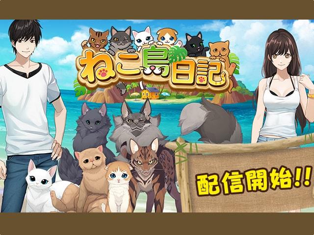 記憶喪失の青年が記憶と猫島の謎を紐解くパズルゲーム「ねこ島日記」