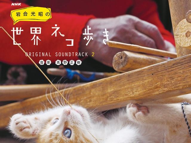岩合光昭の世界ネコ歩き、サウンドトラックの第2弾が発売されるニャ
