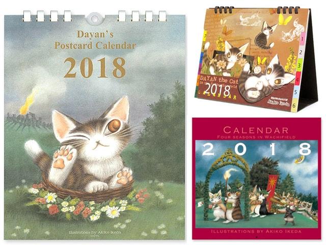 猫のダヤングッズ、2018年度のカレンダー&手帳6選を一挙紹介