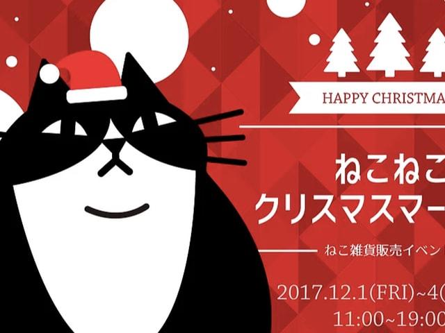 33名の作家×400点の猫雑貨が大集合!ねこねこクリスマスマーケット