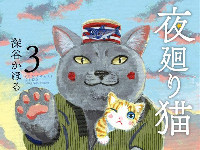深谷かほる「夜廻り猫」シリーズが4冊同時発売!作品展やサイン会も