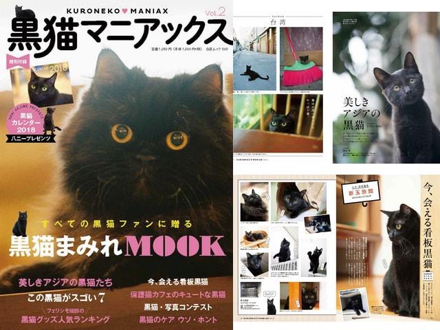 すべての黒猫好きに送るムック本「黒猫マニアックスVol.2」が刊行
