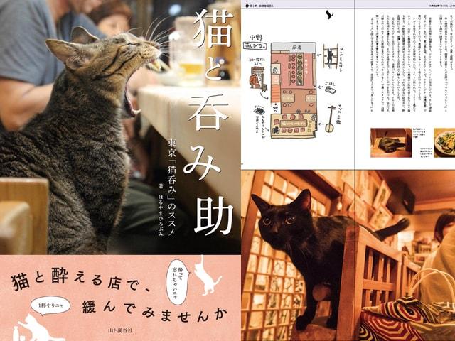 猫と酔える12の名店を収録、猫と呑み助 東京「猫呑み」のススメ