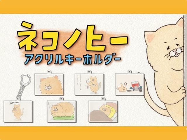 人気の猫キャラ「ネコノヒー」のキーホルダーがカプセルトイで登場