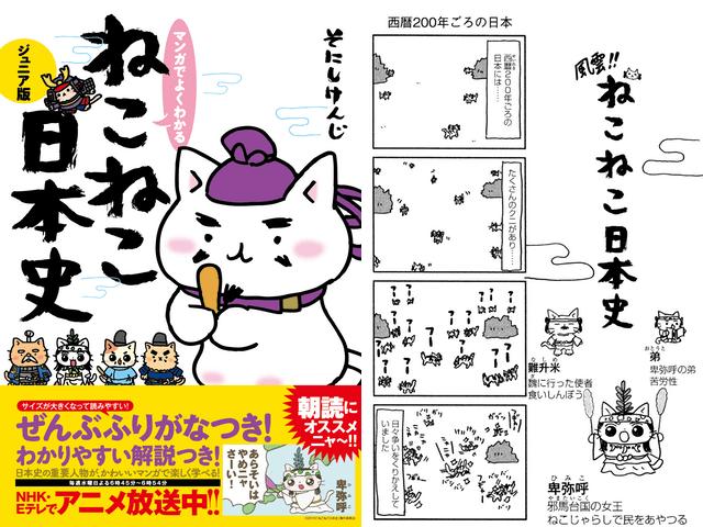 猫マンガで歴史を学べる「ねこねこ日本史」の児童書シリーズを紹介