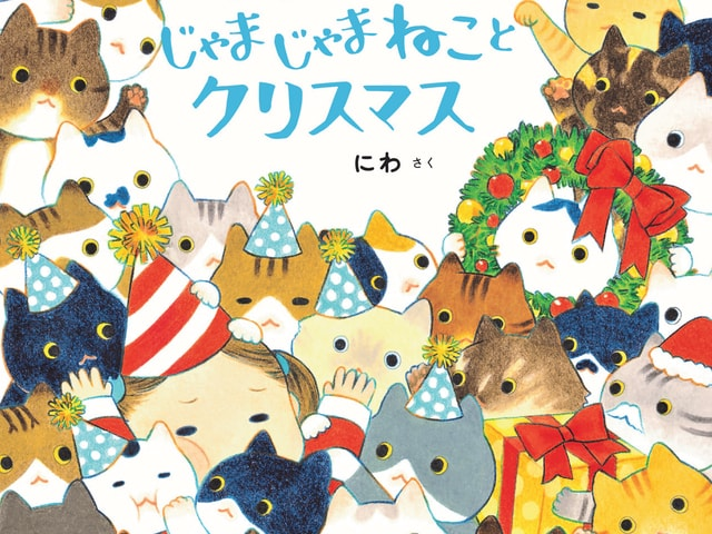 遊んで楽しめる絵本「ももちゃんと じゃまじゃまねこと クリスマス」