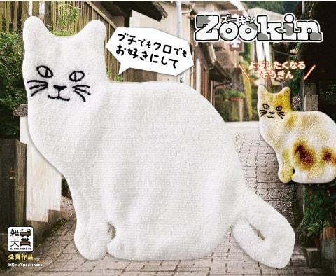 汚れが猫の柄になる雑巾「Zookin ねこぞうきん」