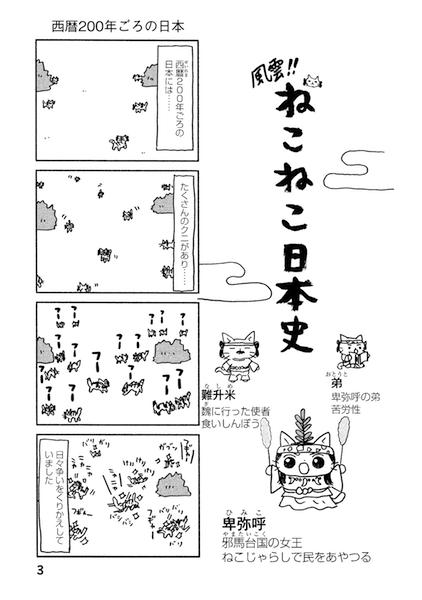 猫の4コマ漫画 by ねこねこ日本史 ジュニア版