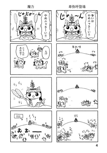 「ねこねこ日本史 ジュニア版」の中身