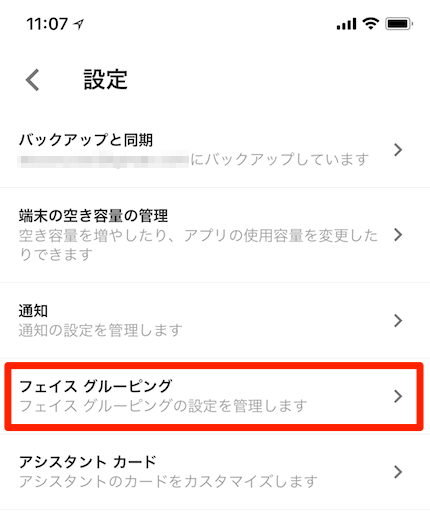 ペット写真の自動グルーピング機能、Googleフォトの設定確認手順3