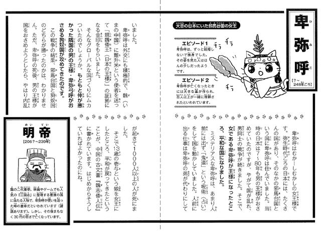 小学生向けの解説ページ by 「ねこねこ日本史 ジュニア版」