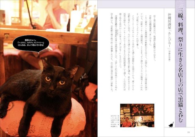 猫と呑める酒場を紹介 by 猫と呑み助 東京「猫呑み」のススメ