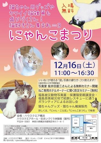 にゃんこまつり 2017 in 総合住宅展示場・ハウスクエア横浜