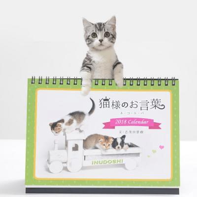 卓上カレンダー『猫様のお言葉 ネ・コ・ト・バ2018