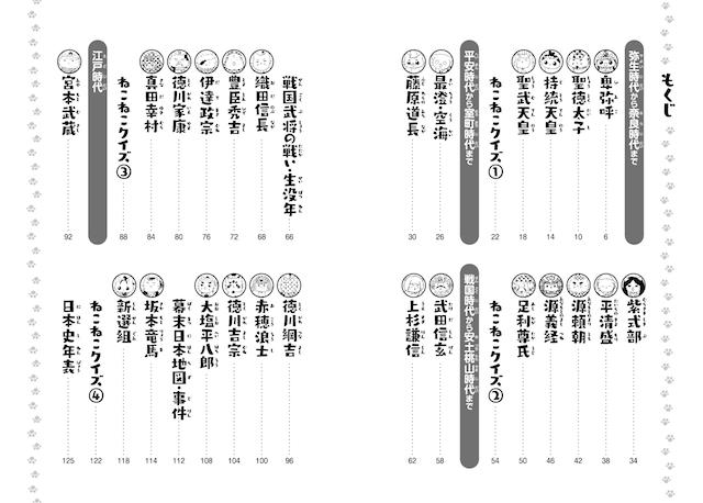 「ねこねこ日本史でよくわかる 日本の歴史」の目次