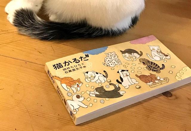 猫のしっぽと「猫かるた」の商品イメージ