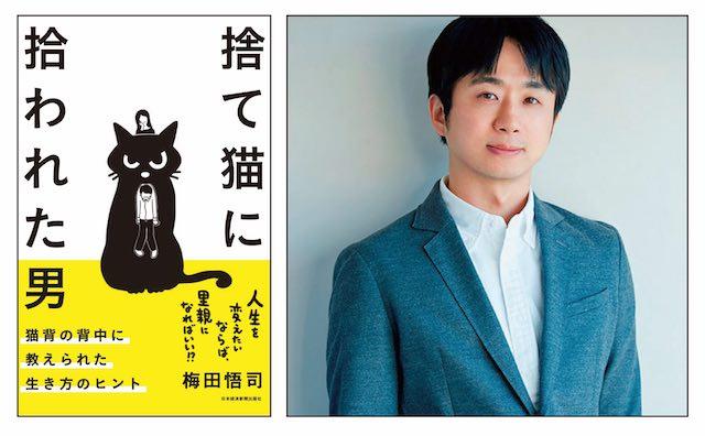 作家・コピーライターの梅田悟司さん