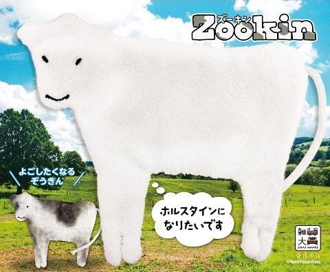 汚れが牛の柄になる雑巾「Zookin うしぞうきん」