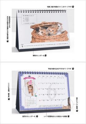 猫カレンダー「猫様のお言葉 ネ・コ・ト・バ2018」のサンプル