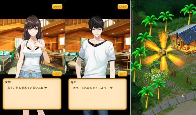 「ねこ島日記」のストーリー展開イメージ