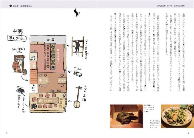 お店の店内も詳しく紹介 by 猫と呑み助 東京「猫呑み」のススメ