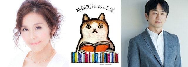 杉本彩さん、梅田悟司さん、神保町にゃんこ堂書店によるトークショー