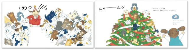 絵本「ももちゃんと じゃまじゃまねこと クリスマス」のサンプル