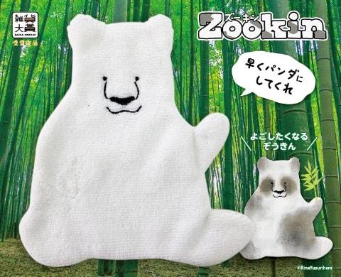 汚れがパンダの柄になる雑巾「Zookin パンダぞうきん」