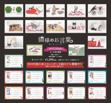 「猫様のお言葉 ネ・コ・ト・バ2018」のイメージ