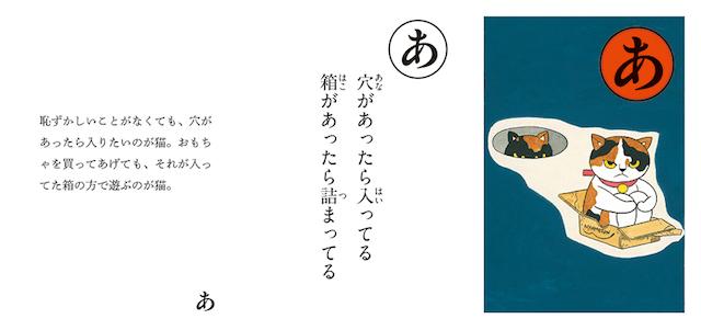 「あ」のページ by 猫かるた