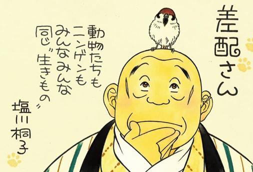 マンガ「差配さん」の作者、漫画家・塩川桐子さんのメッセージ