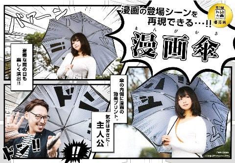 傘の内側にマンガの効果音がプリントされている「漫画傘」