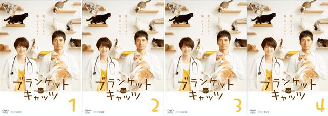 「ブランケット・キャッツ」DVD1〜4