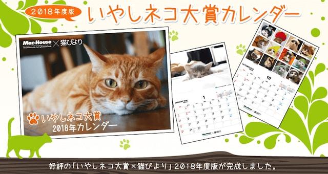いやしネコ大賞2018年カレンダー